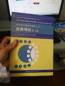 朗道理论物理学教程第2卷经典场论第4版