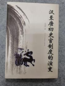 汉至唐初史官制度的演变