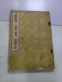 濒湖脉学 奇经八脉考  脉诀考证(1956年1印)