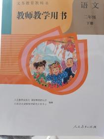 二年级语文下册教师教学用书