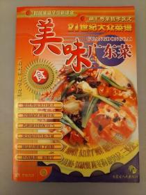 二十一世纪大众菜谱   美味广东菜     库存书未翻阅正版   2021.4.27