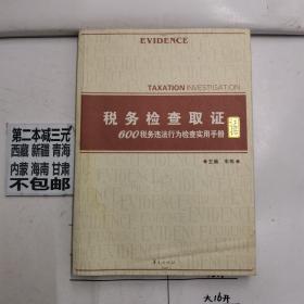 税务检查取证:600税务违法行为检查实用手册