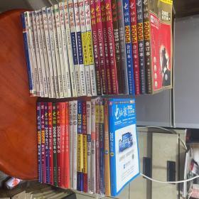 电脑报1992年-2013年合订本(加2010年增刊2本)共44本合售  无盘