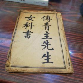 傅青主先生女科书     上卷   民国十四年上海大成书局