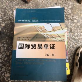 国际贸易单证(第3版)