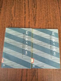 靳以散文小说集(上下)   原版旧书馆藏