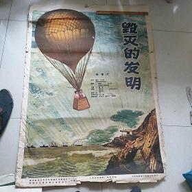 1开电影海报毁灭的发明(手绘本)(孔网孤本)
