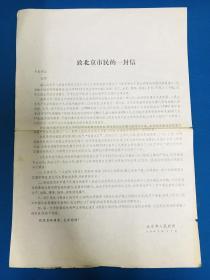 致北京市民的一封信(禁放烟花爆竹规定)