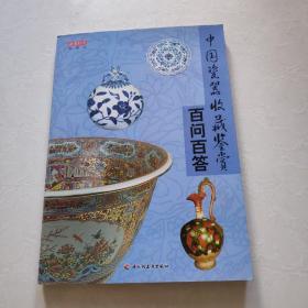 中国瓷器收藏鉴赏百问百答