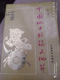 中国地方经济文化节