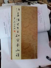 沙孟海先生日记写本两种