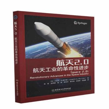 航天2.0:航天工业的革命性进步
