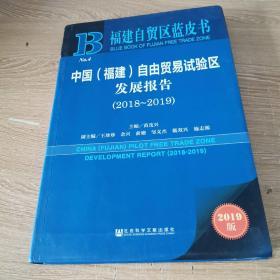 2019版中国(福建)自由贸易试验区发展报告(2018-2019)/福建自贸区蓝皮书
