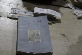 八十天环游地球·地心游记 全译本