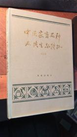 中国家畜品种及其生态特征(  精装本,1985年6月初版本)