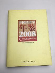 中国经济学年鉴:2008