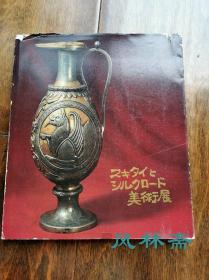 斯基泰与丝绸之路美术展 16开185件 日本与苏联联展 Scythia塞西亚、波斯、中亚、敦煌艺术品