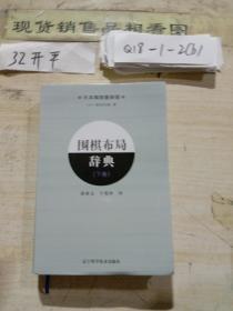 围棋布局辞典(下卷)