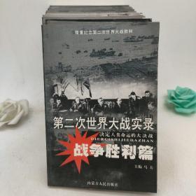 第二次世界大战实录  (共12册)