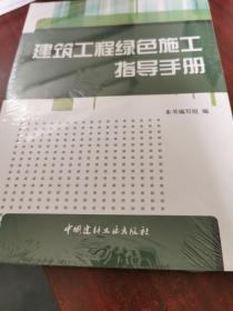 建筑工程绿色施工指导手册