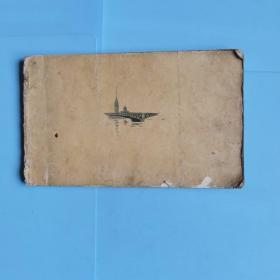 列宁格勒 画册!1957年俄罗斯原版画册! 横16开【列宁格勒风景.缺封面封底】
