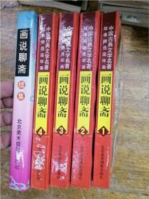 中国古典文学名著故事精选连环画·画说聊斋(1-4+续集)