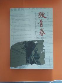 致青春:同济大学广播台(1952—1966)