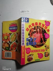 现代家庭烹饪经典:微波炉使用大全