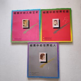邮票中的世界名人+世界名画+人体艺术【3本合售】