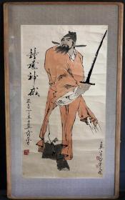 范曾-《钟馗神威图》(发货不带框)