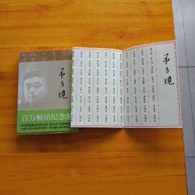 钱文忠解读 弟子规 【馆藏】
