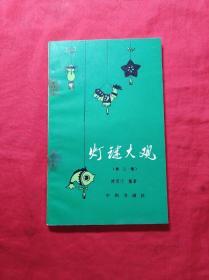 灯谜大观(第二辑)(01柜)