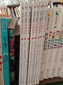 写给儿童的中国历史1.2.3.4.6.11.12.13,共8册合售G