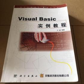 Visual Basic实例教程
