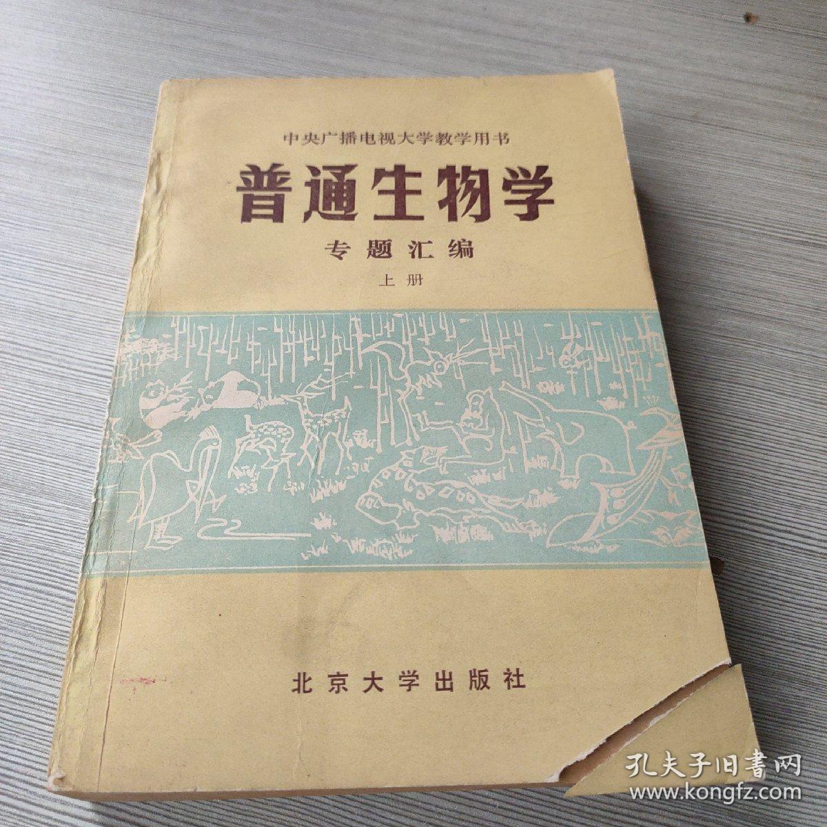 普通生物学专题汇编(上)