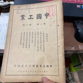 中国工业  九期合售(日伪时期上海出版)