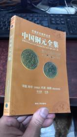 中国铜元全集 (中国历代钱币丛书)