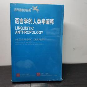 语言学的人类学阐释