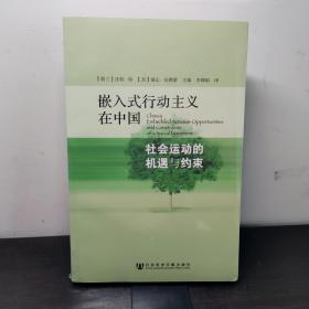 嵌入式行动主义在中国:社会运动的机遇与约束