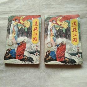 艳遇江湖(上下)全二册