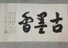 著名书法家 空军某部政治部主任 杜文炉书法 古墨香 80年代老旧书法软片 真迹保真