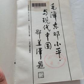 毛泽东邓小平与现代中国