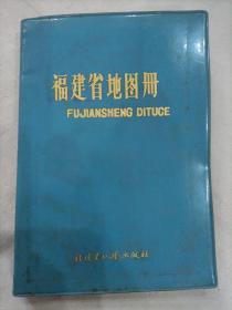 福建省地图册(蓝塑皮)1983年