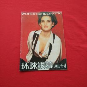 《环球银幕画刊93/10》