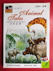 有声名著阶梯阅读:动物故事(有光盘)