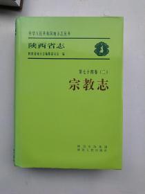 陕西省志.第七十四卷(二).宗教志