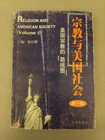 宗教与美国社会(第一辑)   库存书未翻阅正版   2021.4.27