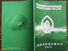 侨光灯饰产品手册(2004)