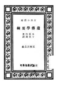 【复印件】百科小丛书之遗传学要纲_木原均着于景让译_商务民2508初版