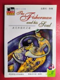 有声名著阶梯阅读:渔夫和他的灵魂(有光盘)